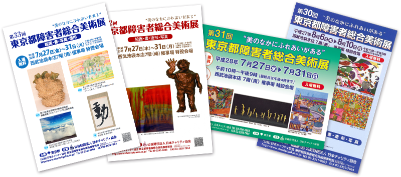 東京都障害者総合美術展